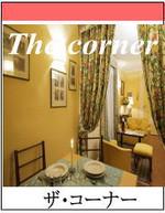 The_corner
