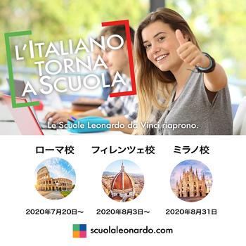 Italiano_torna_a_scuola_jp_1080px